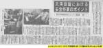 武田洋一技術専門職員の寄稿が日刊工業新聞に掲載されました