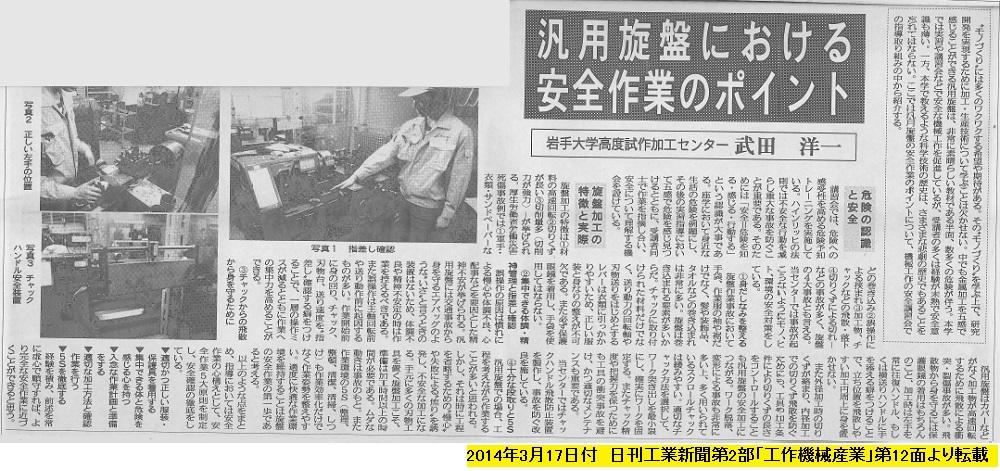 2014年3月17日付 日刊工業新聞第2部「工作機械産業」第12面より転載