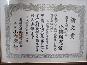 H26鋳造工学会論文賞-2