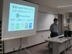 WordPress講習会