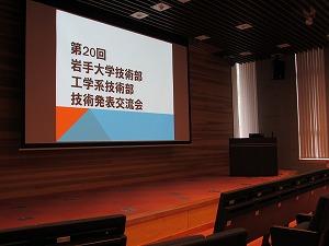 第20回技術発表交流会