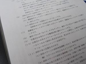 CPマニュアル(更新前)